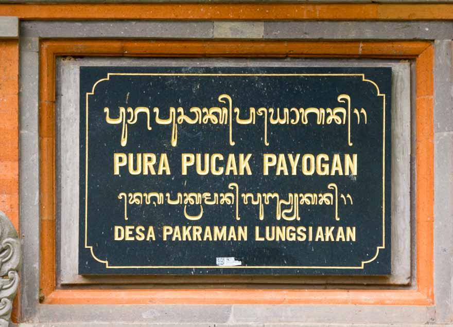 プチャ パヨガン寺院
